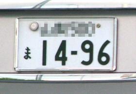 1496.jpg