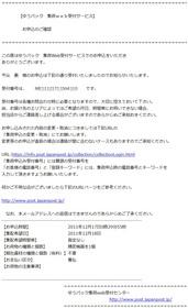 CapD20120106_2.jpeg