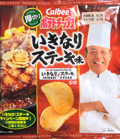 いきなりステーキ.jpg