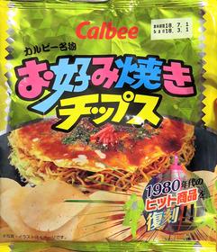 お好み焼きチップス.jpg