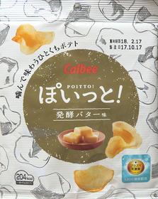 ぽいっと!発酵バター.jpg