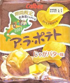 ア・ラ・ポテトじゃがバター2017.jpg