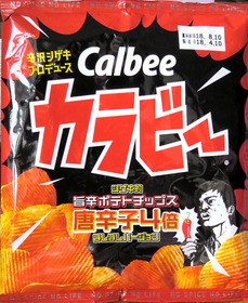 カラビー唐辛子4倍.jpg