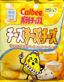 チーズチーズチーズ.jpg