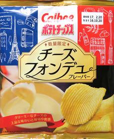 チーズフォンデュ.jpg