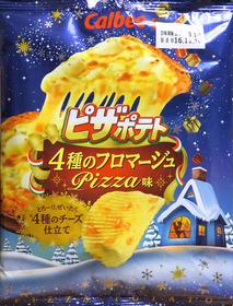 ピザポテト4種のフロマージュ.jpg