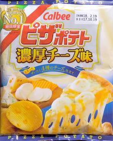 ピザポテト濃厚チーズ.jpg