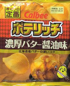 ポテリッチ濃厚バター醤油.jpg