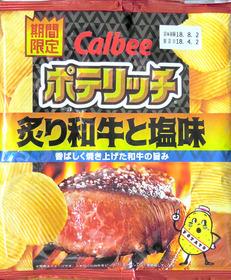 ポテリッチ炙り和牛と塩.jpg