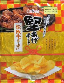 堅あげポテト松阪牛の炙り焼き.jpg