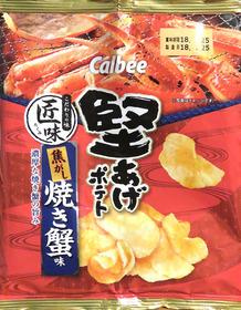 堅あげポテト焦がし焼き蟹.jpg