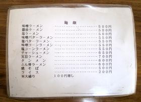 奥御坂メニュー1.jpg