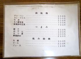 奥御坂メニュー2.jpg