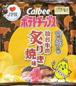 宮城 仙台牛の炙り焼き.jpg
