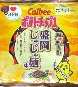 岩手 盛岡じゃじゃ麺.jpg