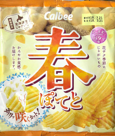 春ポテトアンチョビきかせたバター.jpg