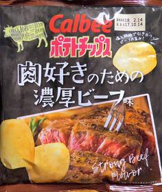 肉好きのための濃厚ビーフ.jpg