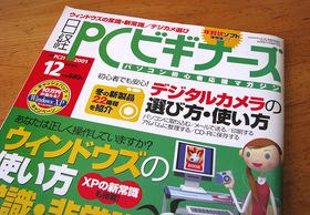 pcビギナー1.jpg