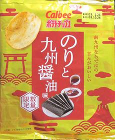 のりと九州醤油.jpg