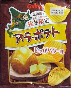 アラポテトじゃがバター2018.jpg