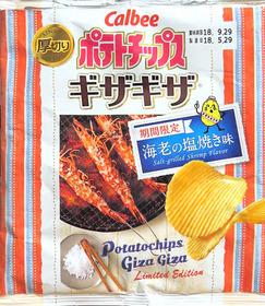 ギザギザ海老の塩焼き.jpg