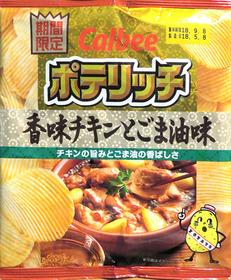 ポテリッチ香味チキンとごま油.jpg