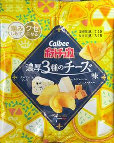 濃厚3種のチーズ.jpg